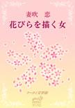 花びらを描く女