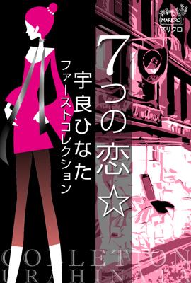 宇良ひなた ファーストコレクション『7つの恋☆』/宇良ひなた