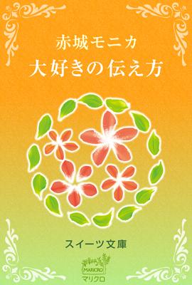 大好きの伝え方/赤城モニカ