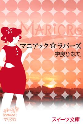 マニアック☆ラバーズ/宇良ひなた