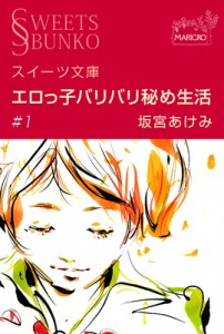 エロっ子バリバリ秘め生活 ♯1/坂宮あけみ