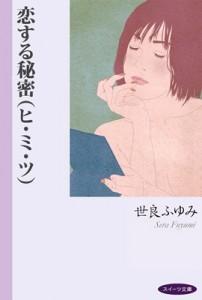 恋する秘密(ヒ・ミ・ツ)/世良ふゆみ