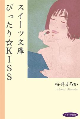 ぴったり☆KISS/桜井まろか
