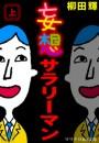 マリクロBiz文庫 妄想サラリーマン 上