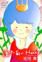 スイーツ文庫『泣きっ面に.Honey.』 [著]祐咲 青 blueblue