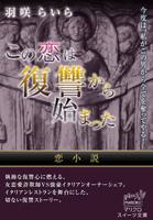 スイーツ文庫『この恋は復讐から始まった』 [著]羽咲らいら