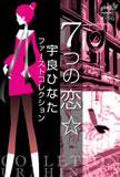 宇良ひなたファーストコレクション 7つの恋☆
