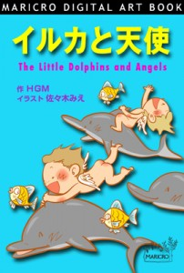 イルカと天使/著:HGM  画:佐々木みえ