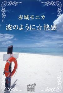 波のように☆快感/赤城モニカ