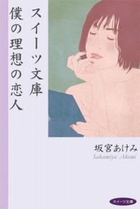 僕の理想の恋人/坂宮あけみ