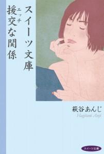 援交(エッチ)な関係/萩谷あんじ