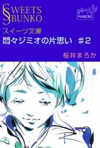 悶々ジミオの片思い ♯2/桜井まろか