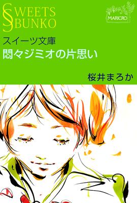 悶々ジミオの片思い/桜井まろか