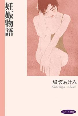 妊娠物語/坂宮あけみ