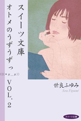 オトメのうずうずっ(((*μ_μ))VOL.2/世良ふゆみ