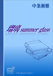 瑠璃 summer glass