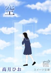 空/高月ひお