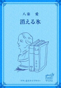 消える氷 by 八秦 愛