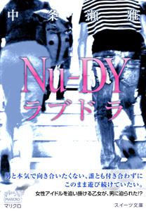 スイーツ文庫『Nu―DY ラブドラ』 [著]中条瀬雅